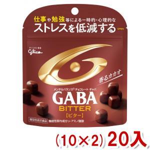 (本州一部送料無料) 江崎グリコ メンタルバランスチョコレート GABA ギャバ ビター (10×2...