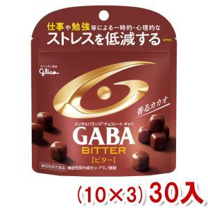 (本州一部送料無料) 江崎グリコ メンタルバランスチョコレート GABA ギャバ ビター (10×3...