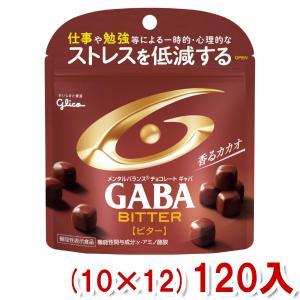 (本州一部送料無料) 江崎グリコ メンタルバランスチョコレート GABA ギャバ ビタースタンドパウ...