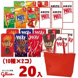 江崎グリコ ポッキー&プリッツ 食べ比べセット (10種類×各2個)20入|takaoka