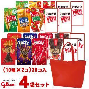 江崎グリコ ポッキー&プリッツ 食べ比べセット トートバッグ付き ((10種類×各2個)20入) 4袋セット(lc531) 本州一部送料無料|takaoka