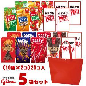 江崎グリコ ポッキー&プリッツ 食べ比べセット トートバッグ付き ((10種類×各2個)20入) 5袋セット(lc531) 本州一部送料無料|takaoka