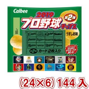 (本州一部送料無料) カルビー 2019 プロ野球チップス 第2弾 (24×6)144入 (Y16)|takaoka