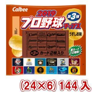 (本州一部送料無料) カルビー 2019 プロ野球チップス 第3弾 (24×6)144入 (Y16)|takaoka