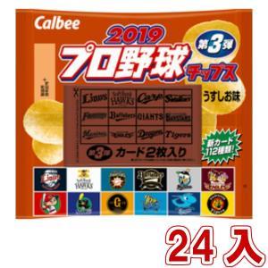 (本州一部送料無料) カルビー 2019 プロ野球チップス 第3弾 24入 (Y10)|takaoka