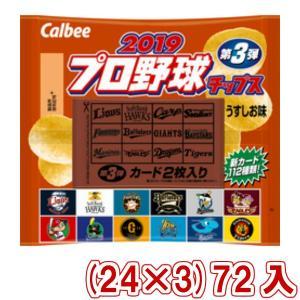 (本州一部送料無料)カルビー 2019 プロ野球チップス 第3弾(24×3)72入 (Y14)|takaoka
