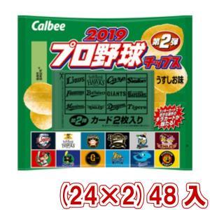 (本州一部送料無料)カルビー 2019 プロ野球チップス 第2弾(24×2)48入 (Y12)|takaoka