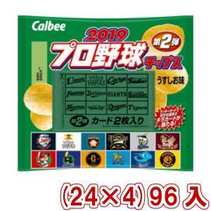 (本州一部送料無料)カルビー 2019 プロ野球チップス 第2弾(24×4)96入 (Y14)|takaoka