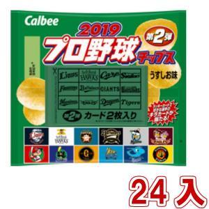 プロ野球12球団の有名選手のカード2枚付き! 6箱まで1個口の送料でお送りできます!  ポテトチップ...