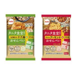 (2つ選んで本州一部送料無料)栗山米菓 タニタ食堂監修のおせんべい(12×2)24入 (Y12)|takaoka|02