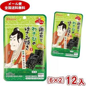 (クリックポスト全国送料無料)カンロ 4.0g 海苔とわさびのはさみ焼き (6×2)12入 (ポイント消化)(CP3)|takaoka