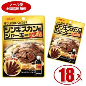 (クリックポスト全国送料無料)なとり 10g ジンギスカン風ジャーキー (6×3)18入 (CP2)|takaoka