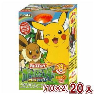 (本州一部送料無料) フルタ チョコエッグ ポケットモンスター サン&ムーン 2プラス(10×2)20入 (Y60)|takaoka