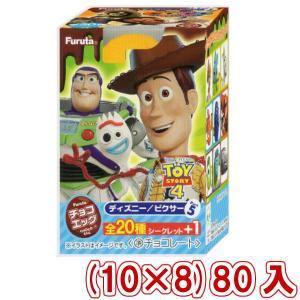 (本州一部送料無料)フルタ チョコエッグ ピクサー5 (10×8)80入 (Y10)|takaoka