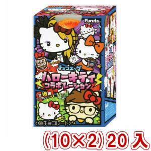 (本州一部送料無料) フルタ チョコエッグ ハローキティコラボレーション(10×2)20入 (Y60) takaoka