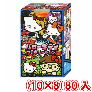 (本州一部送料無料) フルタ チョコエッグ ハローキティコラボレーション (10×8)80入 takaoka