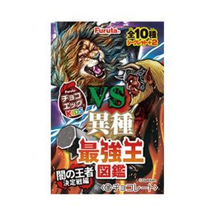 フルタ チョコエッグキッズ 最強王図鑑2 10入|takaoka