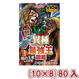 フルタ チョコエッグキッズ 最強王図鑑2 (10×8)80入 (Y10)(ケース販売) 本州一部送料無料|takaoka