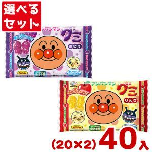 不二家 アンパンマングミ (20×2)40入 (Y60) 2つ選んで本州一部送料無料|takaoka