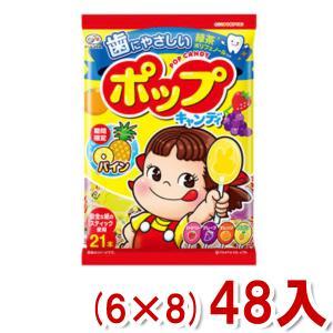 不二家 ポップキャンディ袋 (6×8)48入 (Y12)(ケース販売) 本州一部送料無料|takaoka