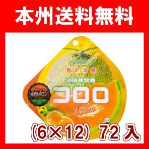 (本州送料無料)味覚糖 コロロ 赤肉メロン (6×12)72入