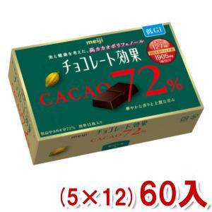 (本州一部送料無料) 明治 チョコレート効果 カカオ72%BOX (5×12)60入|takaoka