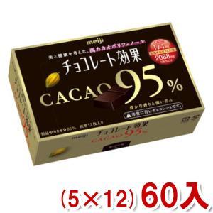(本州一部送料無料) 明治 チョコレート効果 カカオ95%BOX (5×12)60入|takaoka