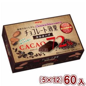 (本州一部送料無料) 明治 チョコレート効果 カカオ72%カカオニブ (5×12)60入|takaoka