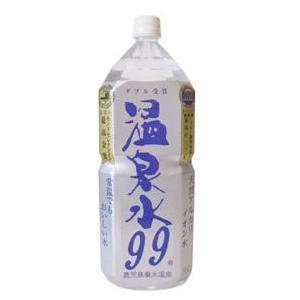 (本州送料無料)SOC エスオーシー 鹿児島垂水温泉水99 ...