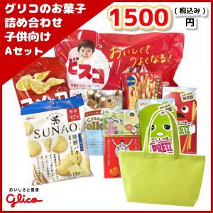 グリコのお菓子 詰め合わせ トートバッグ 1500円 子供向け Aセット 1入 (LC529)|takaoka