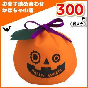 ハロウィン お菓子詰め合わせ かぼちゃ巾着 300円 1袋(LA317)|takaoka