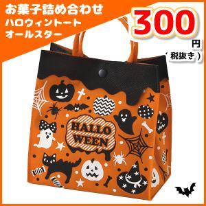 お菓子詰め合わせ ハロウィントート オールスター 250円 1袋(LA328)