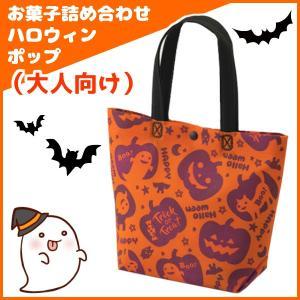 カジュアルトート ミニ ハロウィンポップ 300円 ハロウィンお菓子詰め合わせ (大人向け) 1袋(LA332)|takaoka