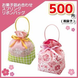 お菓子詰め合わせ スプリングリボンバッグ 500円 1袋(LA348.LA349)|takaoka
