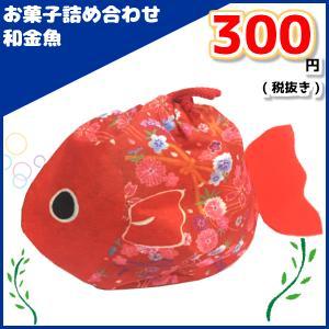 お菓子詰め合わせ 和金魚 (大人向け) 300円 1袋(la351)|takaoka