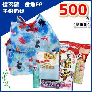 日本の夏の雰囲気の金魚柄アイテム♪ 暖かみのあるやさしい風合いのやわらかい素材感が魅力です。  ■袋...