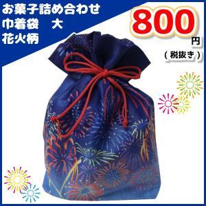お菓子詰め合わせ 信玄袋 大 花火柄 800円 1袋(la358)|takaoka