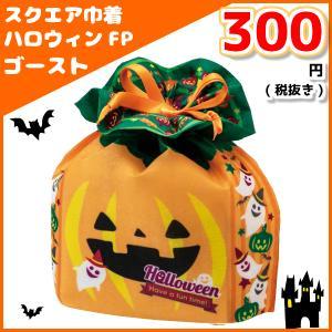 お菓子詰め合わせ スクエア巾着 ハロウィンFP 300円 1袋(LA360)|takaoka