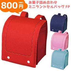お菓子詰め合わせ ミニランドセルバッグ FP 400円 1袋(LA379)|takaoka