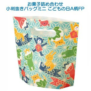 お菓子詰め合わせ 小判抜きバッグミニ こどもの日A柄FP 300円 1袋(LB065BP)|takaoka