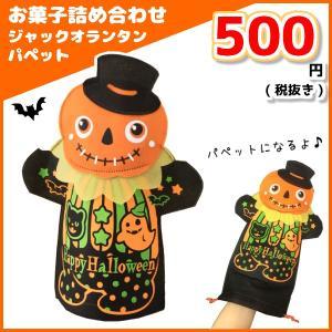 お菓子 詰め合わせ ジャックオランタンパペット 500円 ハロウィン 1袋(LE131)|takaoka