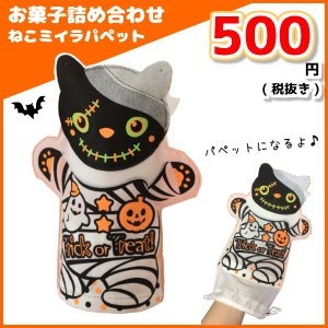 お菓子 詰め合わせ ねこミイラパペット 500円 ハロウィン 1袋(LE132)|takaoka