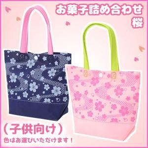 カジュアルトート ミニ 桜 300円 お菓子詰め合わせ (子供向け) 1袋(LC522)|takaoka