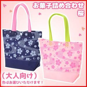 カジュアルトート ミニ 桜 300円 お菓子詰め合わせ (大人向け) 1袋(LC522)|takaoka