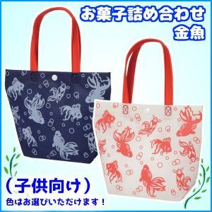 カジュアルトート ミニ 金魚 300円 お菓子詰め合わせ (子供向け) 1袋(LC523)|takaoka