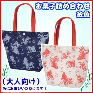 カジュアルトート ミニ 金魚 300円 お菓子詰め合わせ (大人向け) 1袋(LC523)|takaoka