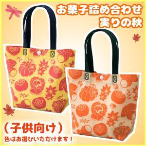 カジュアルトート ミニ 実りの秋 300円 お菓子詰め合わせ (子供向け) 1袋(LC524)|takaoka