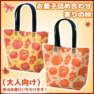 カジュアルトート ミニ 実りの秋 300円 お菓子詰め合わせ (大人向け) 1袋(LC524)|takaoka