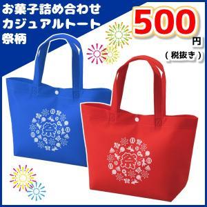 お菓子詰め合わせ カジュアルトート 祭柄 1袋 500円(夏祭り・イベント)(LC528)