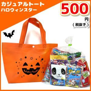 お菓子詰め合わせ カジュアルトート ハッピーハロウィン 1袋 500円(LC528)|takaoka